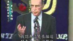 Derek Prince - How to Face the Last Days without Fear, via YouTube.