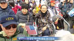 애국국민 부산역광장으로 총결집