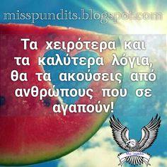 Κάνε tag ένα άτομο #μις_ξερόλα ,#σοφαλογια , #στιχακια , #στιχακιαμενοημα , #στιχάκια, , #σκέψεις , #ελληνικαστιχακια , #ελληνικα , #instagram , #quotes , #quote , #apofthegmata , #stixoi , #stixakia , #skepseis , #ελλας, #greekquotess , #greekpost , #ellinika , #ellinikaquotes, #quotes_greek, #logia, #greekquotes , #quotesgreek , #greece, #hellas, #greek , #quotesgram, #follow, #greeks