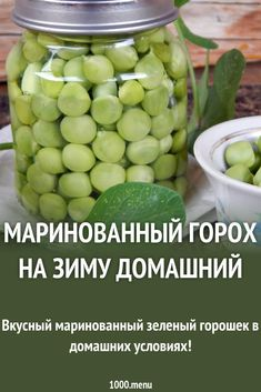 Pickels, Good Food, Yummy Food, Cooking Recipes, Healthy Recipes, Russian Recipes, Preserves, Cucumber, Food And Drink