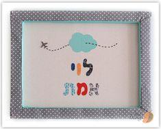 Jewish Name Wall Art, Hebrew name sign, Personalized Jewish Wall Art, Customized Jewish Gift, Jewish Baby, Airplane Design Art, Yehudah Ezra