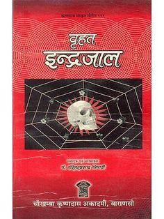 वृहत इंद्रजाल: Brihat Indrajala with Hindi Commentary Lord Vishnu, Lord Ganesha, Lord Shiva, Shri Yantra, Green Tara, Online Greeting Cards, Shiva Shakti, Goddess Lakshmi, Hanuman