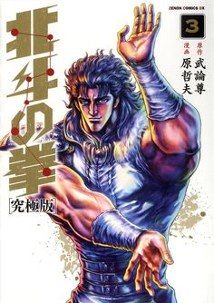 """""""Fist of the North Star: Ultimate Edition"""" Vol. 3"""