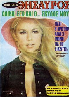 Old Greek, Greece, Actresses, Mens Fashion, History, Retro, Magazine Covers, Celebrities, People