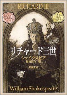 リチャード三世 (新潮文庫) | ウィリアム シェイクスピア, William Shakespeare, 福田 恒存 | 本 | Amazon.co.jp
