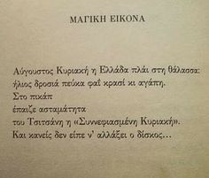 ~ Θωμάς Γκόρπας ~ Poem Quotes, Poems, Life Quotes, Romance Quotes, One Liner, Simple Words, Greek Quotes, Picture Quotes, Wise Words