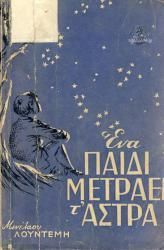A kid is counting the stars (my favourite greek book) Old Greek, Beautiful Stories, Im Trying, My Passion, So Little Time, My Books, Author, Joy, Memories