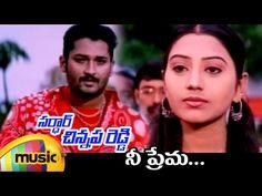 Nee Preme Full Video Song from Sardar Chinnapa Reddy Telugu Movie on Mango Music, ft. Sai Kiran, Seema among others. Sardar Chinnapa Reddy movie is directed ...
