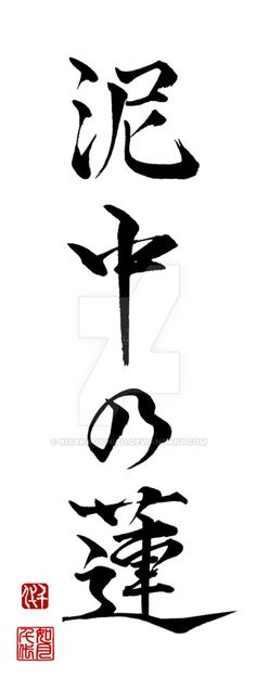 Zen Saying - Deichuu no Hasu by KisaragiChiyo on DeviantArt How To Write Calligraphy, Calligraphy Letters, Kanji Japanese, Japanese Art, Chinese Words, Chinese Art, Chinese Alphabet, Font Art, Buddha Art
