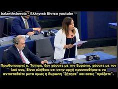 Ιταλίδα Ευρωβουλευτής ξεφτιλίζει τον Τσίπρα στο Ευρωκοινοβούλιο.(Ελληνικοί υπότιτλοι) - YouTube Cute Animals, Youtube, Pretty Animals, Cutest Animals, Cute Funny Animals, Adorable Animals