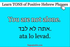 Hey Junkies, Want to learn some positive Hebrew words and phrases? The kind you need you know as a learner? Hebrew Tattoo, Learning A Second Language, Hebrew Words, Hebrew Quotes, Faith Quotes, Learn Hebrew, Word Study, Torah, Positivity