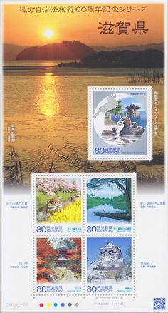 SHIGA Stamp Sheet 2011 - MMH Collectibles Japan