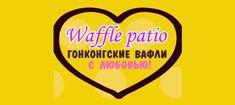 Откройте точку с гонконгскими вафлями «Waffle patio»!