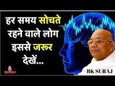 Meditation In Hindi, Brahma Kumaris, Hindi Quotes On Life, Self Improvement Tips, Osho, Positive Vibes, Happiness, Positivity, Messages