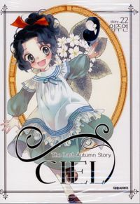 Ciel~the Last Autumn Story~ <3