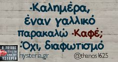 All Quotes, Jokes Quotes, Sarcastic Humor, Funny Jokes, Funny Greek Quotes, English Quotes, Funny Moments, Funny Photos, The Funny