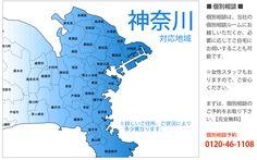 神奈川対応地域