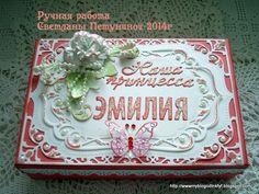 "Рукоделки от Светланы: ""Наша принцесса Эмилия"""