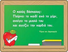 Greek Language, Home Food, Arduino, Type 3, Raspberry, Facebook, Learning, Words, School