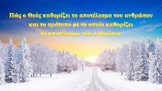 «Πώς να γνωρίσετε τη διάθεση του Θεού και το αποτέλεσμα του έργου ... Anna Miller, Film, Outdoor, Movie, Outdoors, Movies, Film Stock, Film Movie, Film Books