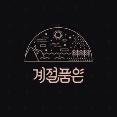 Typography Letters, Typography Poster, Lettering, Korean Logo, Flower Logo, Symbol Logo, Logo Food, Identity Design, Graphic Design Inspiration