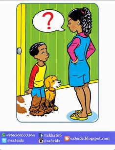 نشاط تعليمي: ماذا أسأل ؟ Toddler Learning Activities, Language Activities, Speech Language Pathology, Speech And Language, Story Sequencing Pictures, Subtraction Kindergarten, Pediatric Physical Therapy, Receptive Language, Language Development