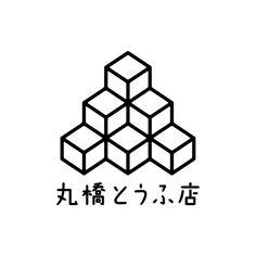 (via Maruhashi Tofu Typography Ads, Typo Logo, Typographic Logo, Logo Sign, Logo Branding, Branding Design, Hexagon Logo, Visual Communication Design, Japan Logo