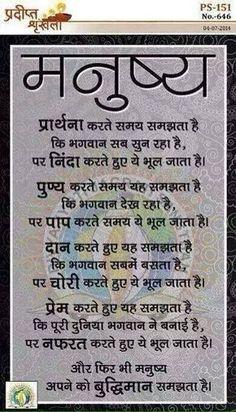 Quotes and Whatsapp Status videos in Hindi, Gujarati, Marathi Apj Quotes, Gita Quotes, Motivational Picture Quotes, Hindi Quotes On Life, Karma Quotes, Reality Quotes, People Quotes, True Quotes, Qoutes