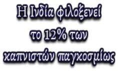 Η Ινδία φιλοξενεί το 12% των καπνιστών παγκοσμίως