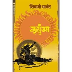 Buy Marathi Book Mrutyunjay from Shivaji Sawant free online Free Novels, Novels To Read, Books To Read, My Books, The Secret Seven, The Secret Book, Indian Literature, Hindi Books, Cursed Child Book