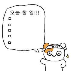 Cute Gifs, K Meme, Korean Lessons, Indie, Cute Pastel Wallpaper, Decorate Notebook, Korean Language, Good Notes, Cute Little Animals