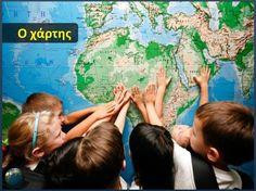 Γεωγραφία Ε΄ A΄ Ενότητα  Οι χάρτες Ένα εργαλείο για τη μελέτη του κόσμου. Μια  διαδραστική γνωριμία με τον χάρτη μιας περιοχής.