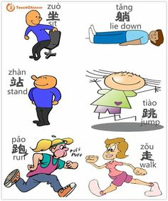learn chinese vocabulary in an easy way verbs part 1 chinese characters pinterest. Black Bedroom Furniture Sets. Home Design Ideas