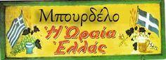 ΞΕΚΙΝΗΣΕ Η ΑΝΑΠΤΥΞΗ !!! ΞΕΣΚΙΖΟΝΤΑΙ ΣΤΗ ΔΟΥΛΕΙΑ ΤΑ ΜΠΟΥΡΔΕΛΑ ΣΤΗ ΛΕΣΒΟ !!! http://kinima-ypervasi.blogspot.com/2015/06/blog-post_94.html