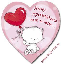 Открытка в виде сердца на день Святого Валентина