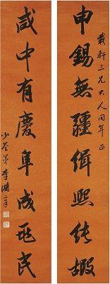 LI HONGZHANG (1823~1901)EIGHT-CHARACTER COUPLET IN RUNNING SCRIPT Ink on golden-flecked paper, couplet 163×31.5cm×2 李鴻章(1823~1901) 行書 八言聯 灑金紙本 對聯 識文:申錫無疆緝熙純嘏,咸中有慶阜成兆民。 款識:載軒三兄大人同年正,少荃弟李鴻章。 鈐印:李鴻章印(白) 少荃(朱