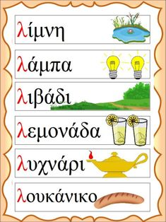 Speech Language Therapy, Speech And Language, Speech Therapy, Learn Greek, Greek Language, Greek Alphabet, Greek Words, Greek Quotes, School Lessons