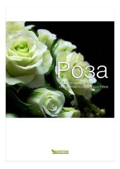 Мастер-класс по керамической флористике. Роза