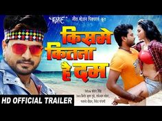 Kisme Kitna Hai Dum Bhojpuri Movie Full Details | Kisme Kitna Hai Dum Bhojpuri Movie First Look Poster Ritesh Pandey, Sunny Singh Latest Bhojpuri Movie Kisme Kitna Hai Dum Official Trailer, First Look Poster, Full Cast and Crew Details with Release Date Kisme Kitna Hai Dum is an upcoming Bhojpuri movie, Ritesh Pandey, Sunny Singh … - Bhojpuri Movie Trailers  IMAGES, GIF, ANIMATED GIF, WALLPAPER, STICKER FOR WHATSAPP & FACEBOOK