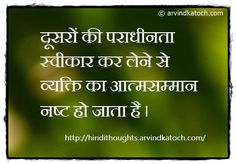 Best of Hindi Thoughts and Quotes: Hindi Thought (By accepting others precariousness/दूसरों की पराधीनता स्वीकार कर लेने से)