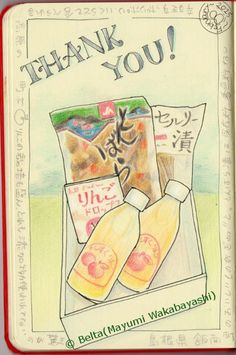 2015_02_09_iinan_01_s  島根県飯南町の特産品をいただきました。  for this drawing I used : Faber castell polychromos Moleskine sketchbook  © Belta(Mayumi Wakabayashi)
