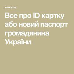 Все про ID картку або новий паспорт громадянина України