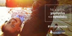 Να χαρίζεις χαμόγελα και αγγαλιές; #twramporeis με τη #nannuka!