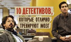 10 детективов, которые отлично тренируют мозг Recomendados Netflix, Detective Movies, Movie List, Love Movie, Love Film, Actors & Actresses, Documentaries, Human Nature, Watch Movies