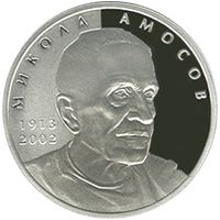 Микола Амосов Gold Money, Coins, Personalized Items, Detail, Rooms