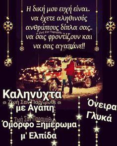 Good Night, Good Morning, Christmas Wishes, Quotes, Instagram, Good Night Greetings, Nighty Night, Buen Dia, Quotations