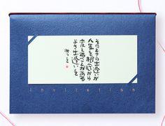 【相田みつを出逢い招待状】書家として名高い「相田みつを」さんのメッセージを表紙にデザインしている、「相田みつを出逢い」の招待状。