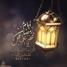Ramadan Wishes, Eid Mubarak Wishes, Ramadan Mubarak Wallpapers, Ramadan Karim, Islamic Events, Ramadan Lantern, Islamic Quotes Wallpaper, Love In Islam, Ramadan Decorations