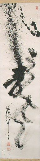 Bunsho - Dragon
