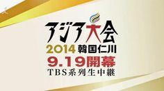 ぱくにゅー: 【韓国アジア大会】日本代表を襲うピッチ外の戦い クーラーなし、風呂&エレベーター故障(22階)